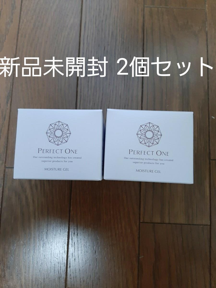 新品未開封パーフェクトワンモイスチャージェル2個セット  新日本製薬