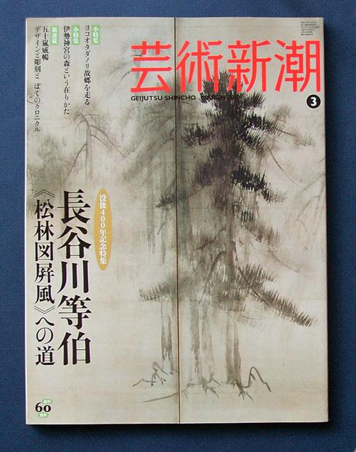 芸術新潮 「特集 長谷川等伯 《松林図屏風》への道」 ◆2010年3月号