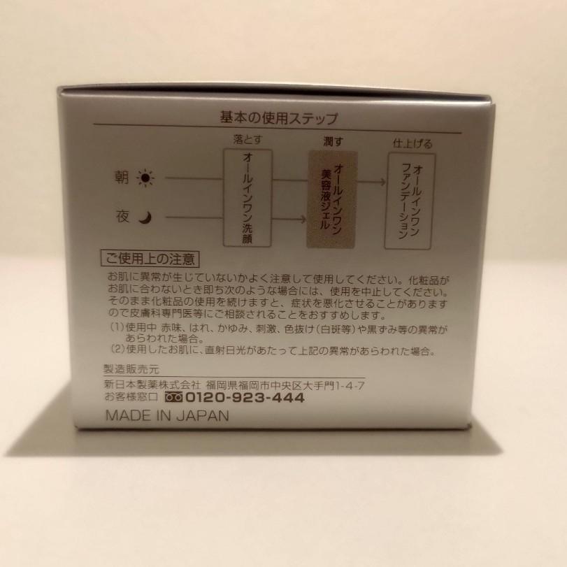 パーフェクトワン 薬用ホワイトニングジェル 75g(2個セット)