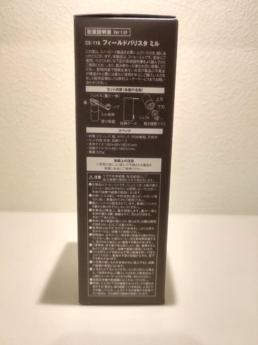 スノーピーク フィールドバリスタ ミル CS-116
