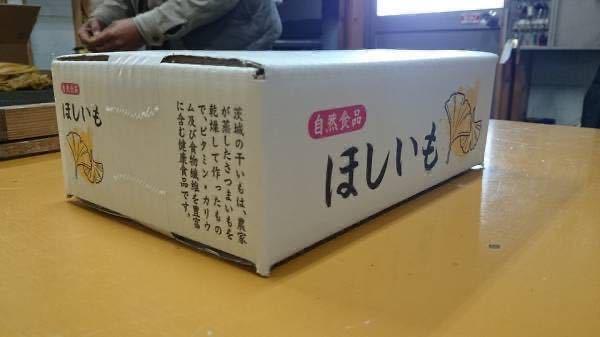 ◆◇新物です!!茨城県産干し芋【紅はるか】 せっこう  2kg _画像3