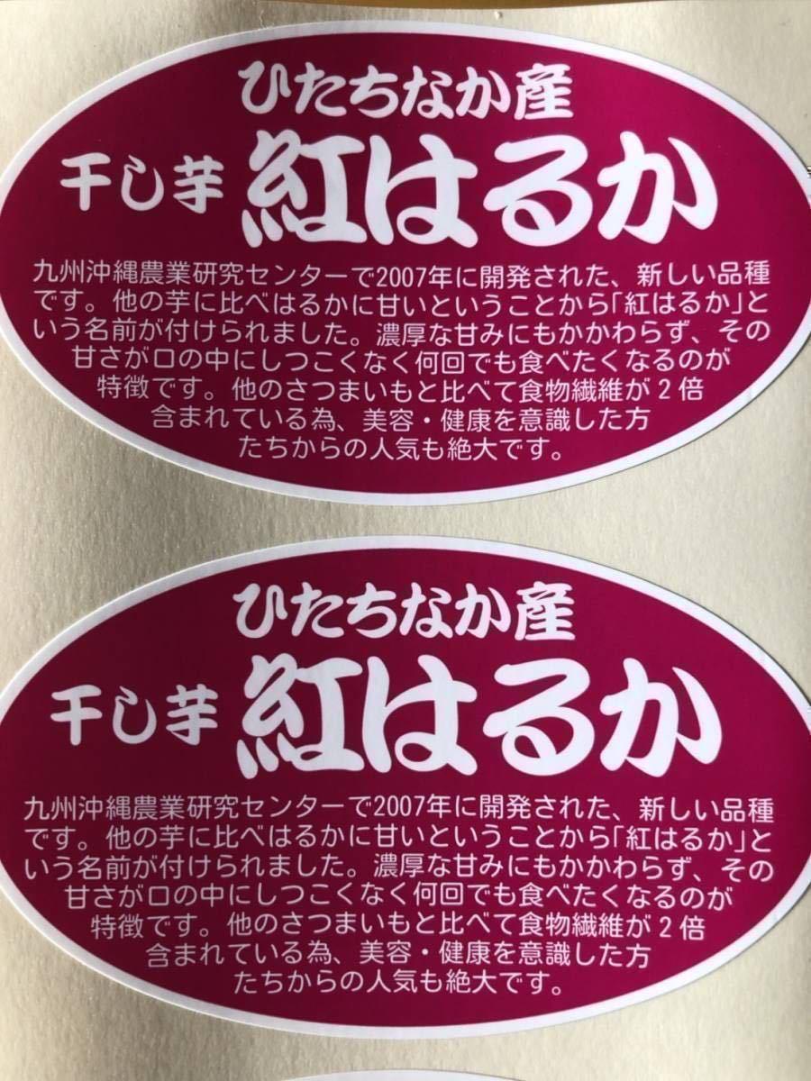 ◆◇新物です!!茨城県産干し芋【紅はるか】 せっこう  2kg _画像4