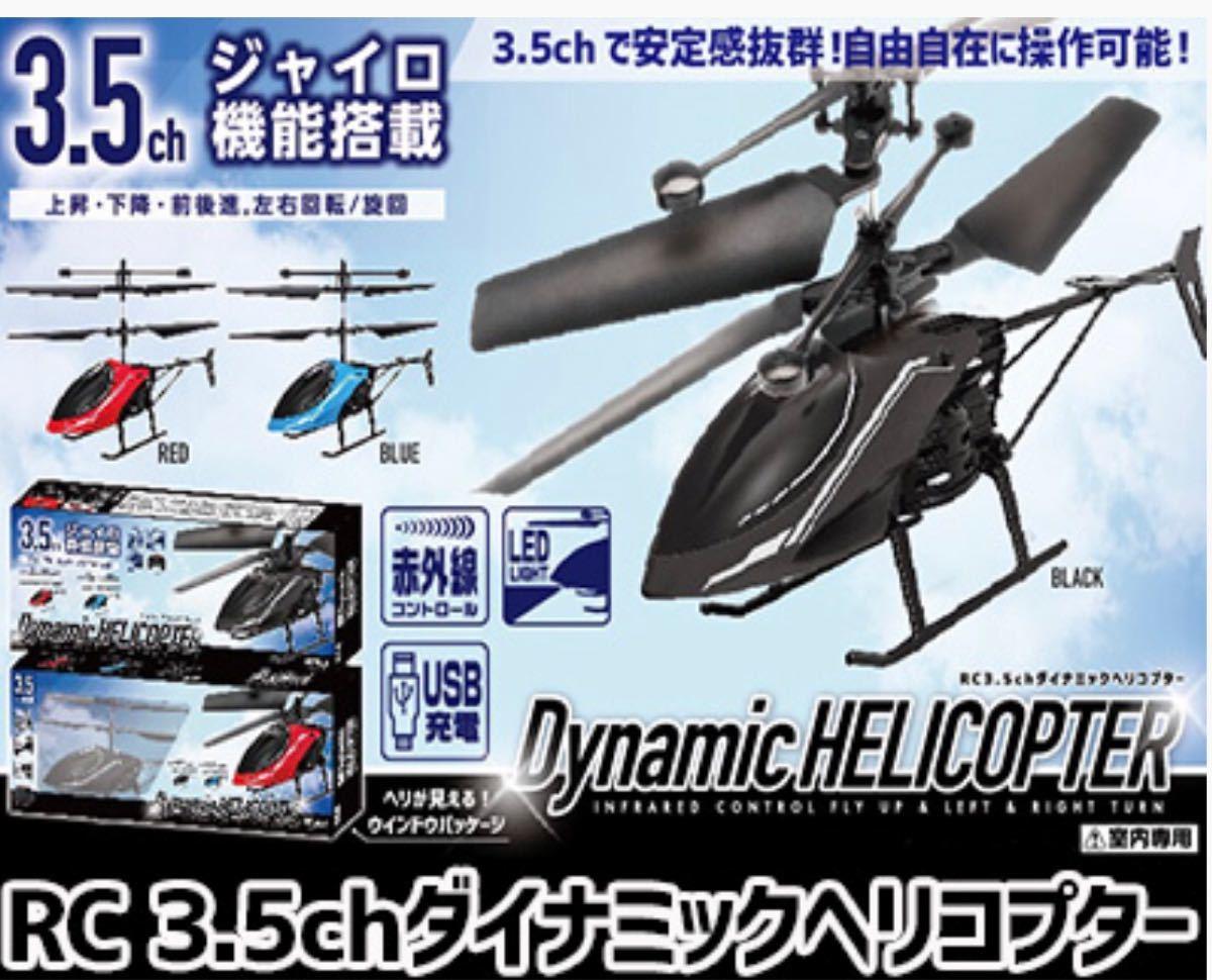 【新品】RC 3.5ch ダイナミックヘリコプター / レッド