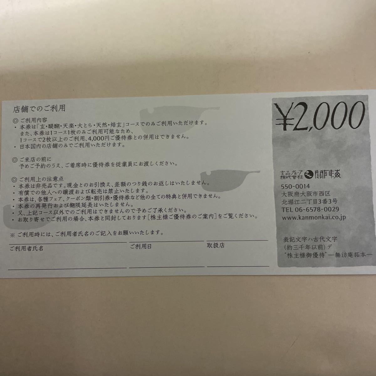 玄品 ふぐ 株主優待_画像2
