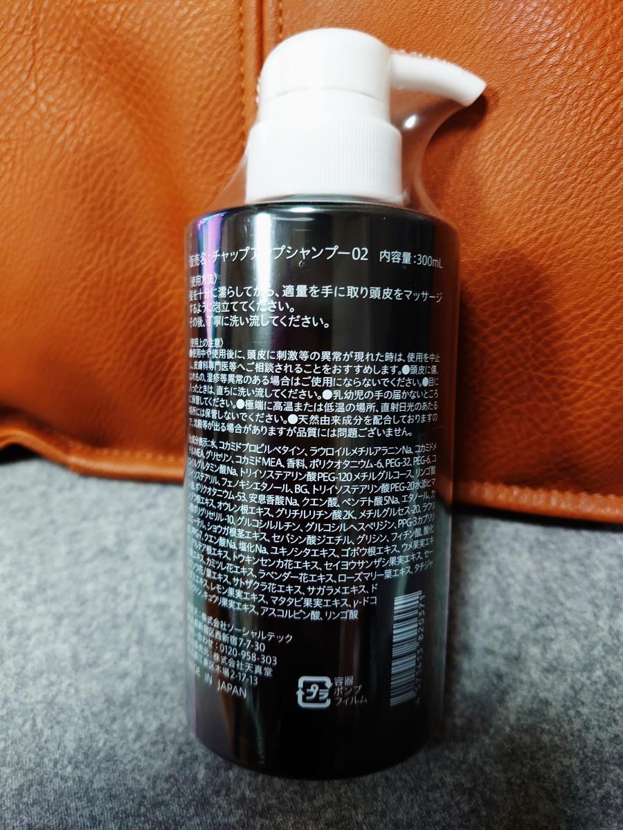 薬用 チャップアップ 育毛ローション シャンプー サプリメント