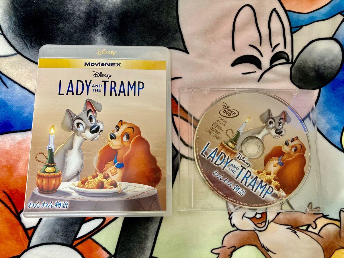 ディズニー 映画 わんわん物語  MovieNEX DVDのみ 国内正規品 未再生