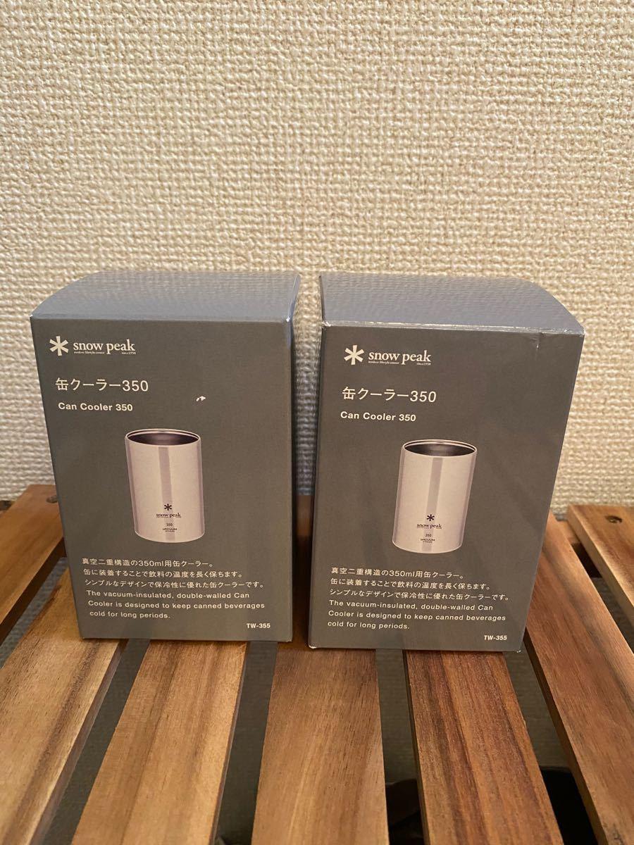 スノーピーク 缶クーラー350 2個 Snow Peak 2021新製品