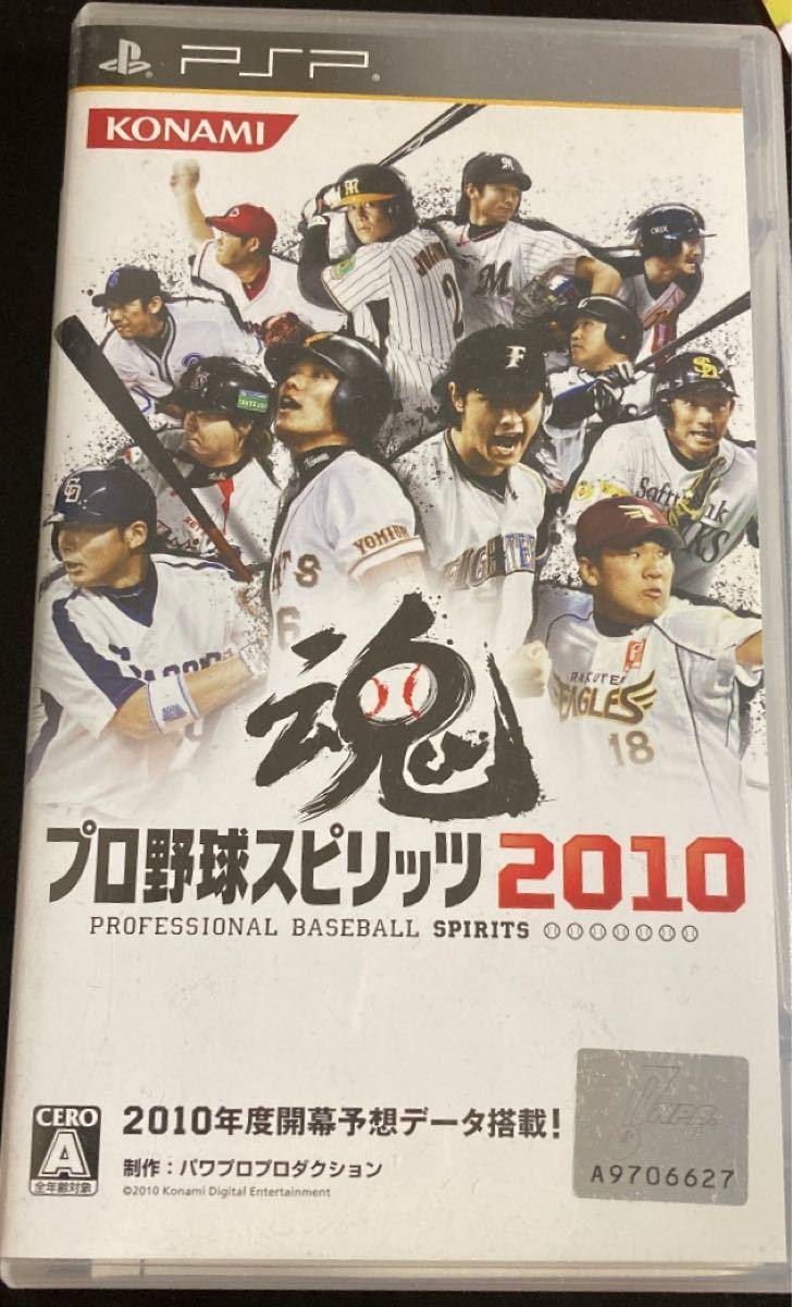 【PSP】 プロ野球スピリッツ2010