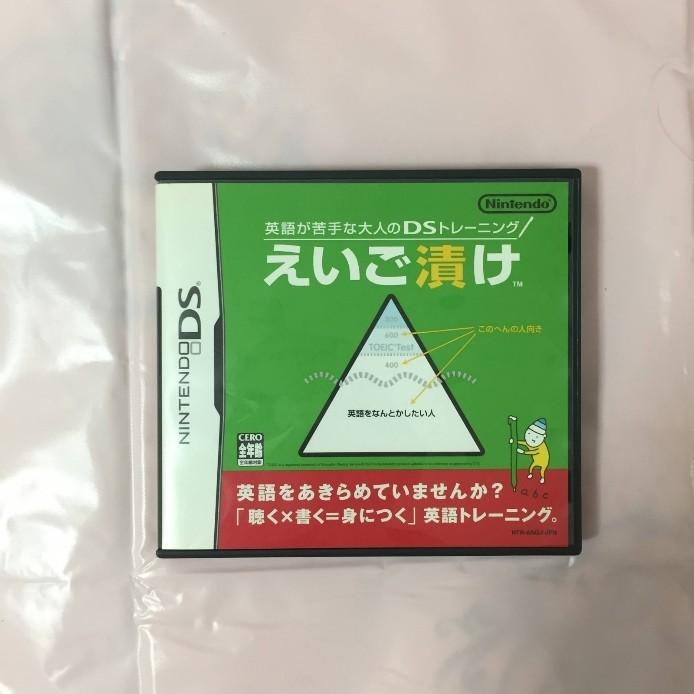 大人のDSトレーニング えいご漬け DSソフト Nintendo 全年齢対象