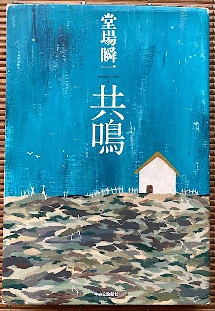 単行本 ★ 「共鳴」 ★ 堂場瞬一 中央公論新社 2011年 初版発行
