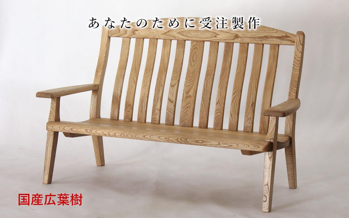 国産広葉樹のリビングチェア(2人掛)【岩泉純木家具公式ストア】_画像1
