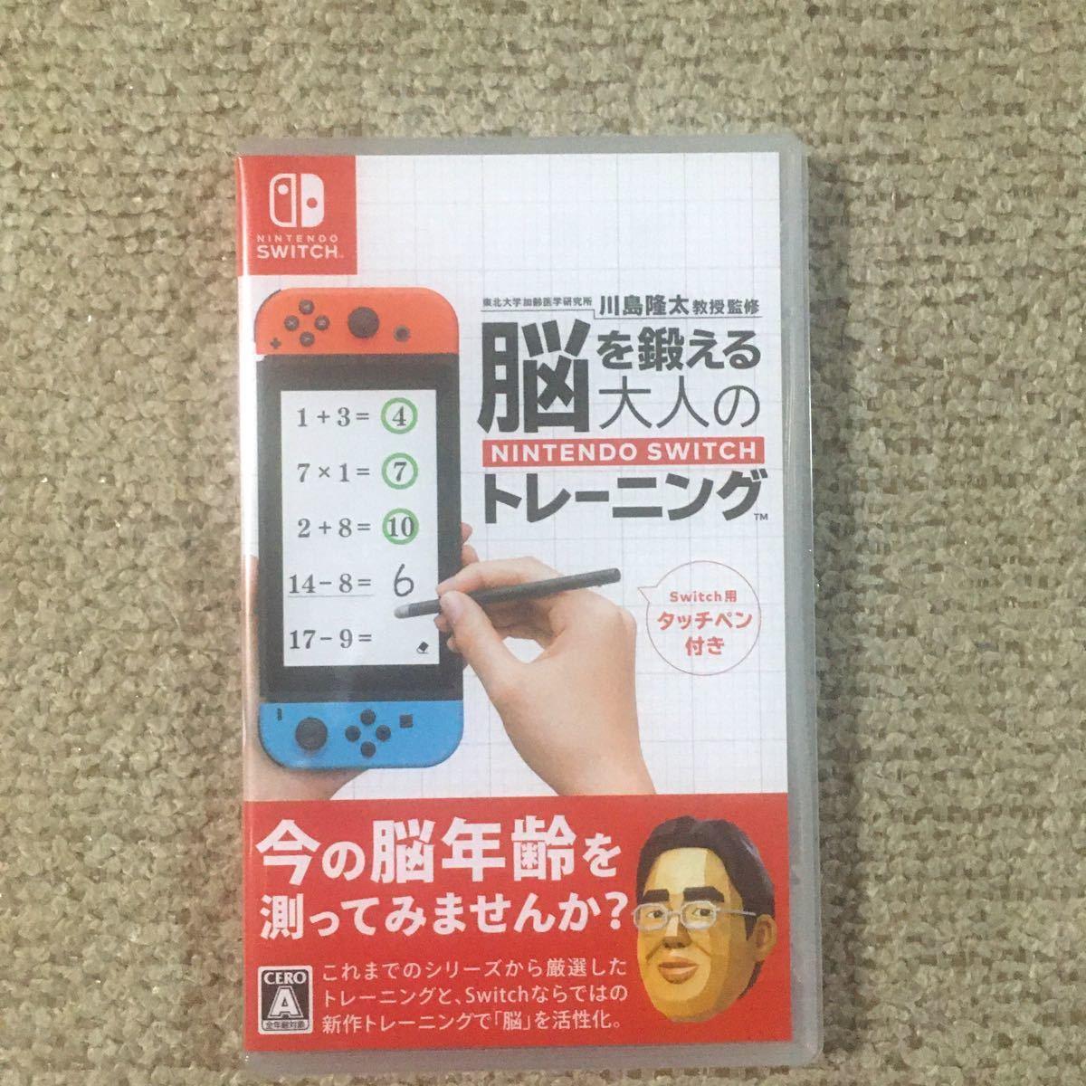 【Switch】 脳を鍛える大人のNitendo Switch
