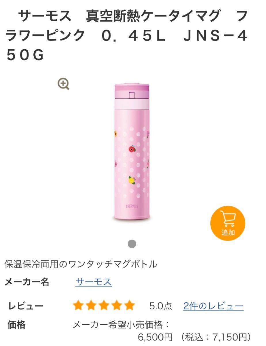 新品2本セット/サーモス 水筒/花柄/ピンク/真空断熱携帯マグ/0.45リットル