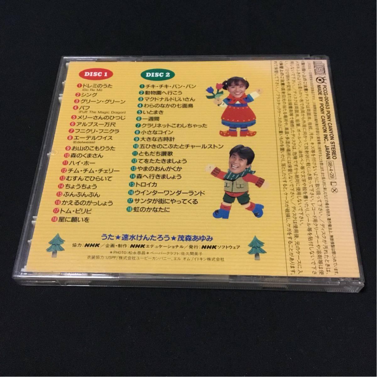 アニメ系CD NHK「おかあさんといっしょ」 あつまれ!!せかいのうた アニメ NHKおかあさんといっしょ 児童 CD 童謡 教育 廃盤_画像5