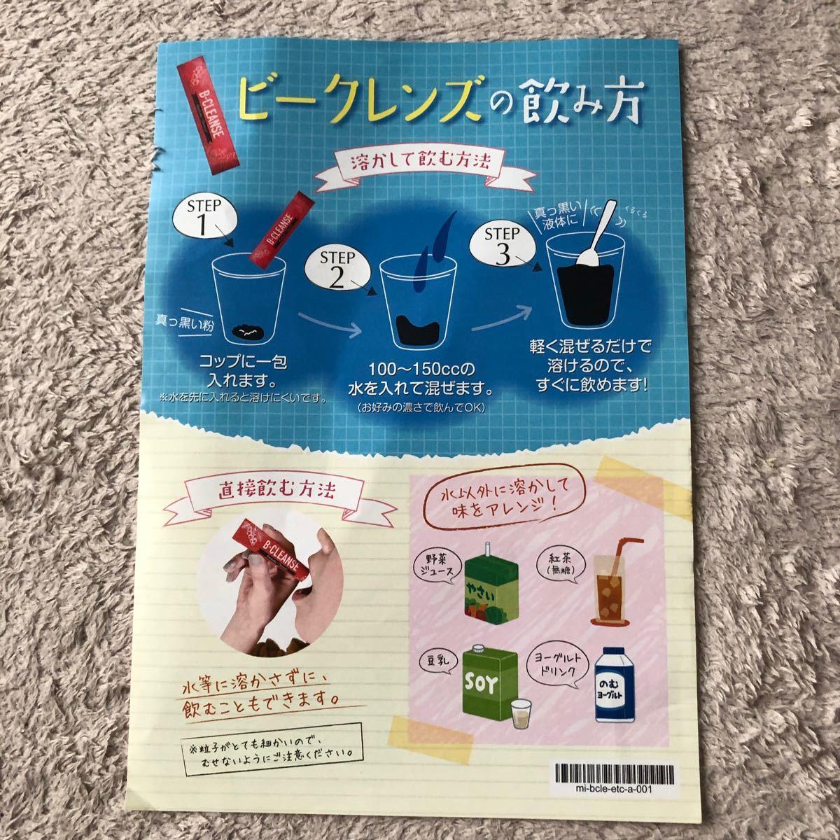 飲み方 置き換え ビークレンズ 【ビークレンズ】日本初のWダイエットって?初めて成功した置き換えダイエットをご紹介