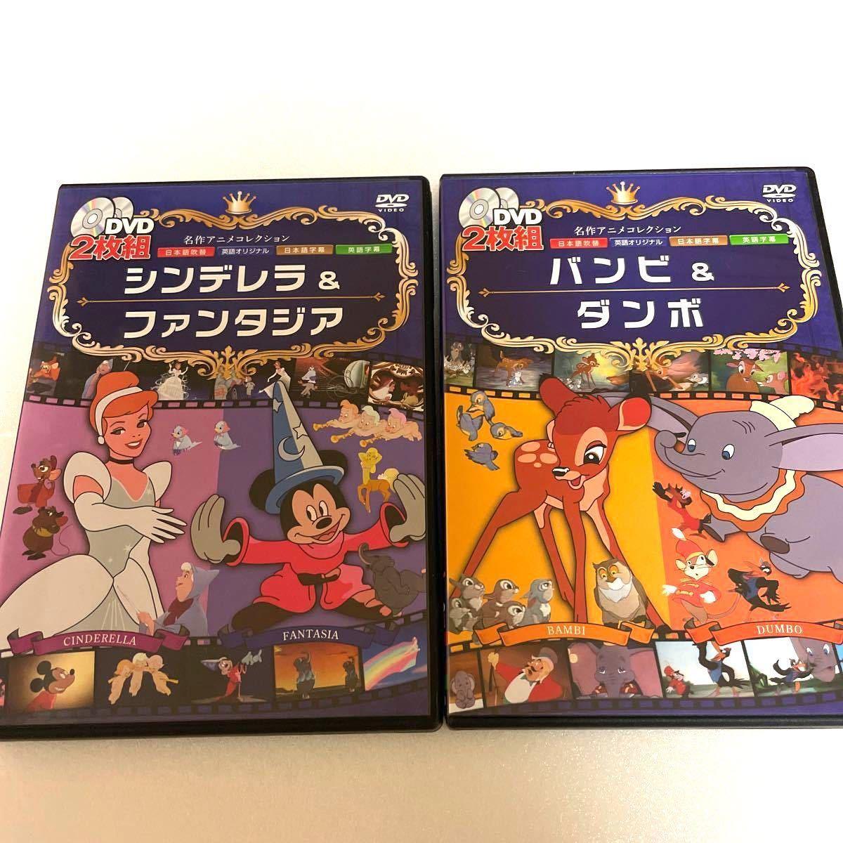 しまむら ディズニー DVD        シンデレラ&ファンタジア        バンビ&ダンボ