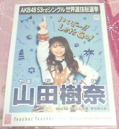AKB48 teacher teacher 劇場盤 特典 生写真 SKE48 山田樹奈
