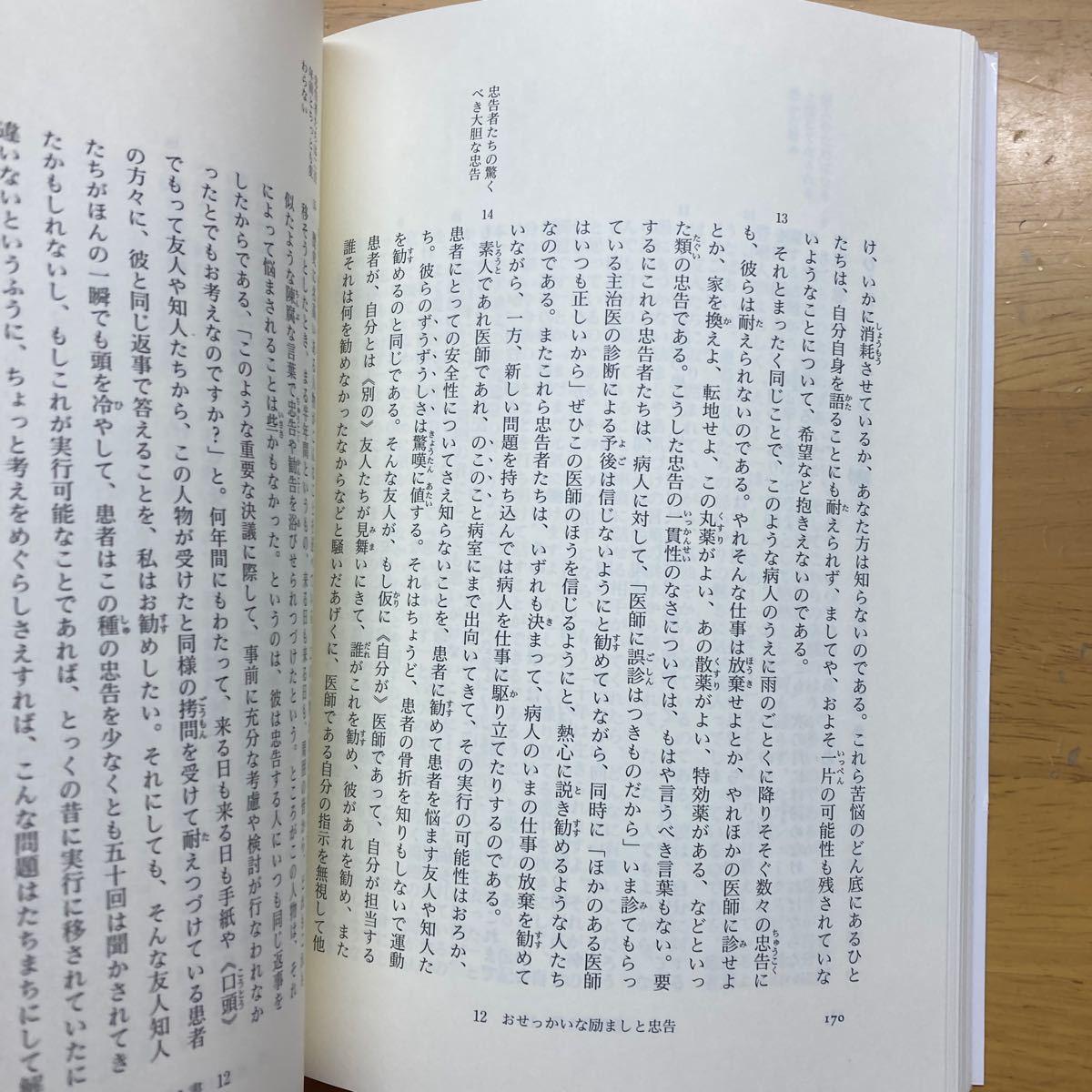 看護覚え書 フロレンス・ナイチンゲール