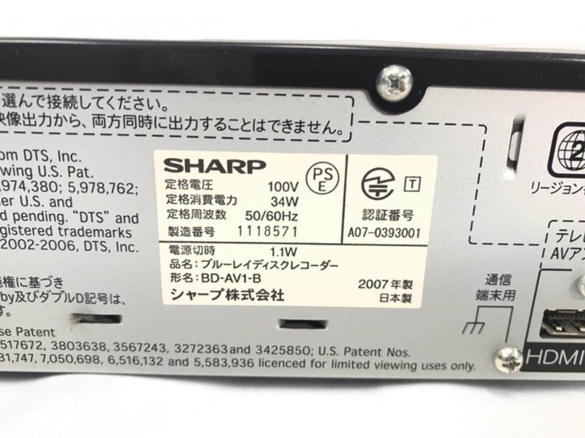1円スタート SHARP AQUOS 地上・BS・110度CSデジタルチューナー搭載 ブルーレイ ハイビジョンレコーダー 1層タイプ BD-AV1-B ブラック_画像9