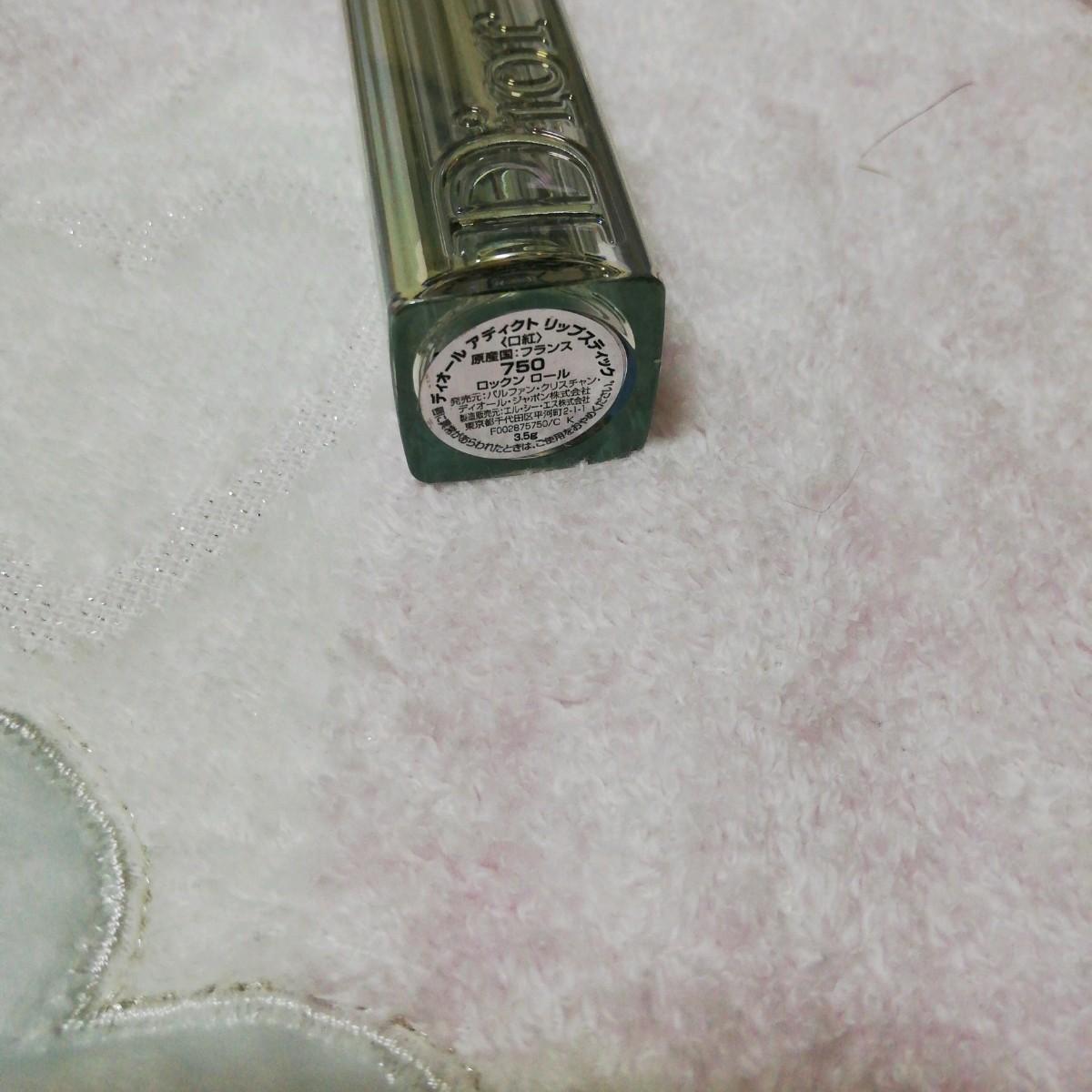 Dior 口紅 クリスチャンディオール ディオール アディクト リップ スティック
