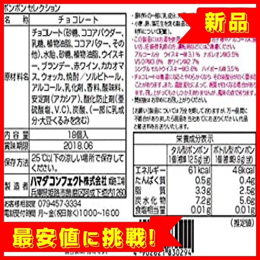 【★新品最安☆】ハマダ ボンボンセレクション 18個TMTH_画像3