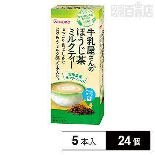 ★[24個]アサヒグループ食品 牛乳屋さんのほうじ茶ミルクティー(5本入)|お湯を注ぐだけで、豊かなミルク風味のほうじ茶ミルクティー_画像1