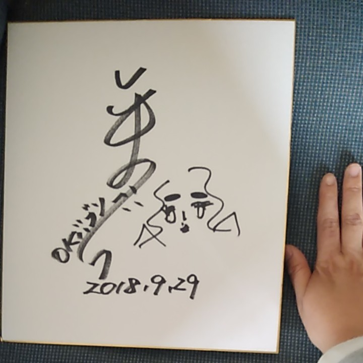 直筆サイン色紙 平野ノラ