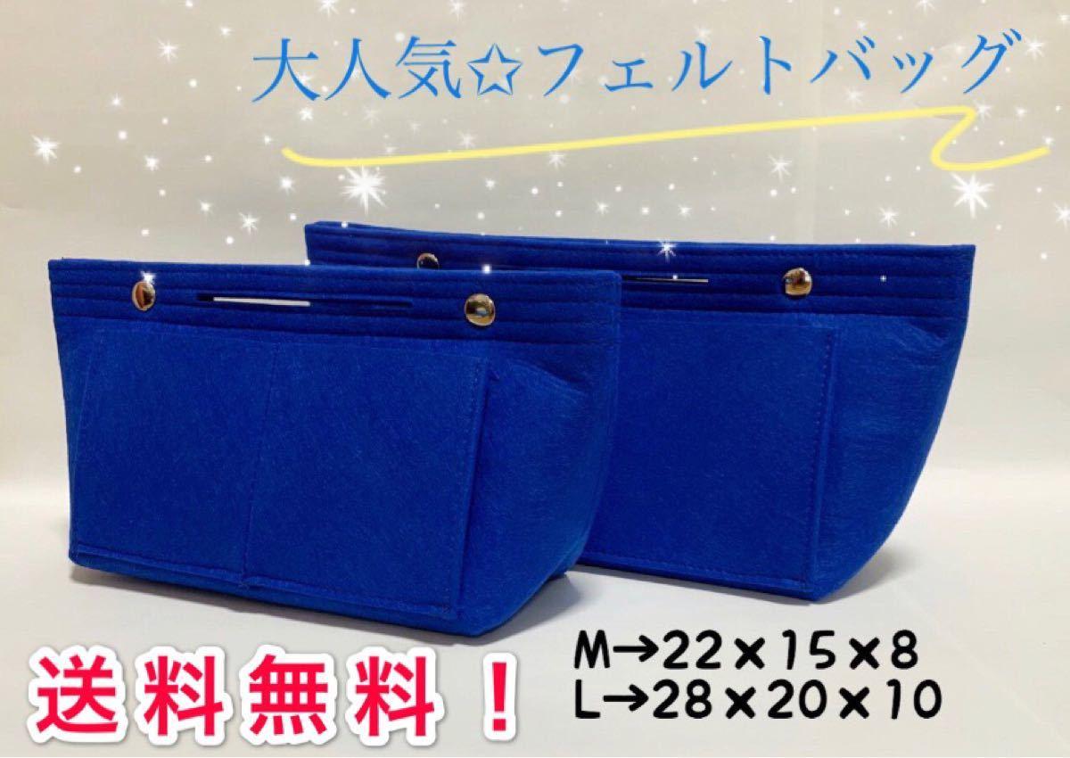 バッグインバッグ☆ブルー Mサイズ