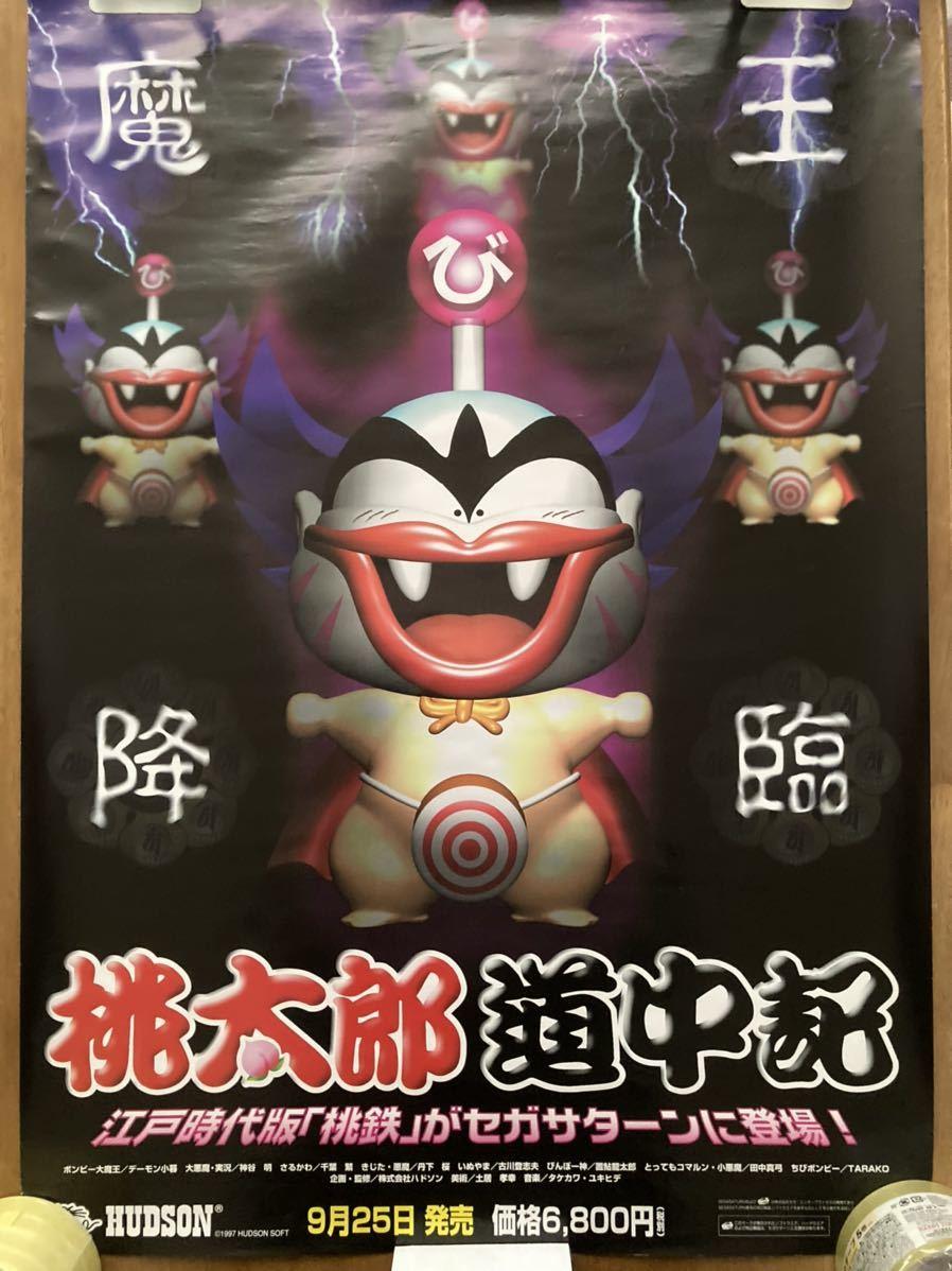 桃太郎道中記 B2ポスター 販促用 非売品 レア レトロ セガサターン SS