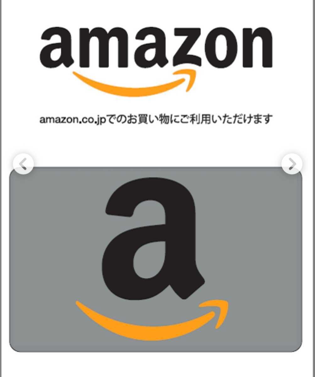 Amazonギフト券 4000円分 ポイント消化歓迎_画像1