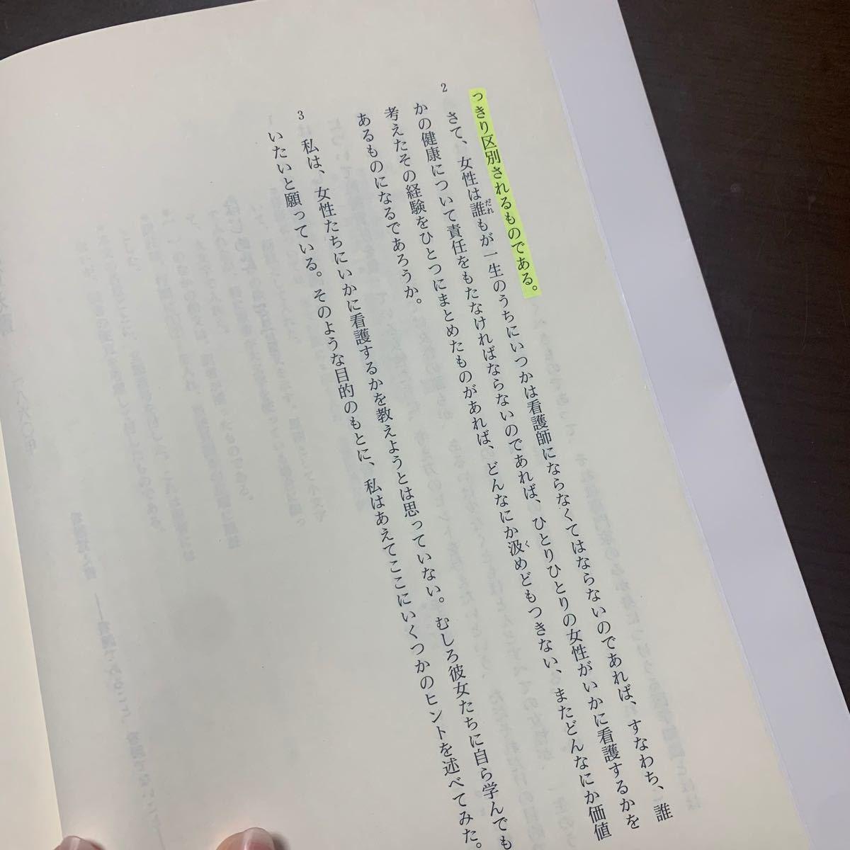 看護覚え書 看護覚え書 岩波文庫 フロレンス