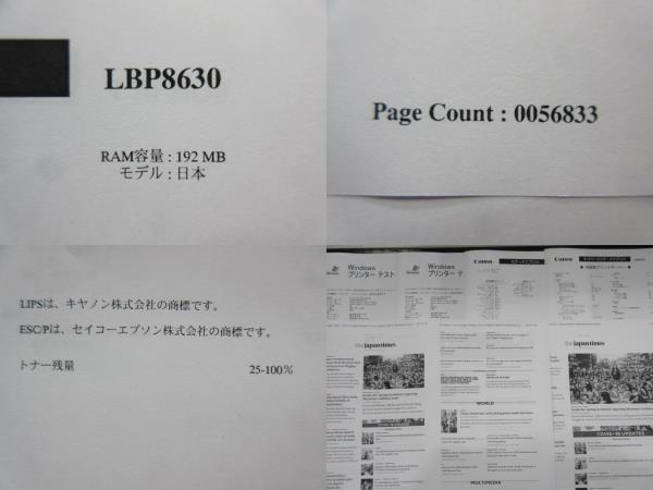 [A10637] ★送料無料 Canon A3 モノクロレーザー LBP8630 ★56833枚 ★動作良好 ( LBP86XXsシリーズ最上位 CRG-527機種 ) プリンター_画像2