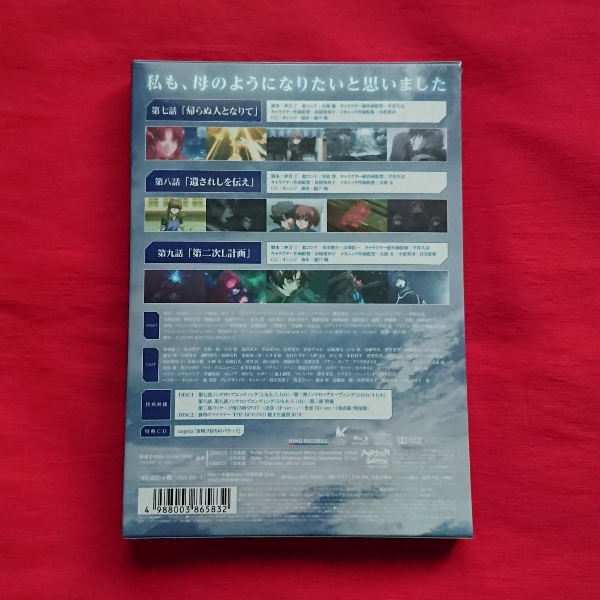 BD 蒼穹のファフナー THE BEYOND 3 (Blu-ray Disc) [キングレコード] 新品未開封