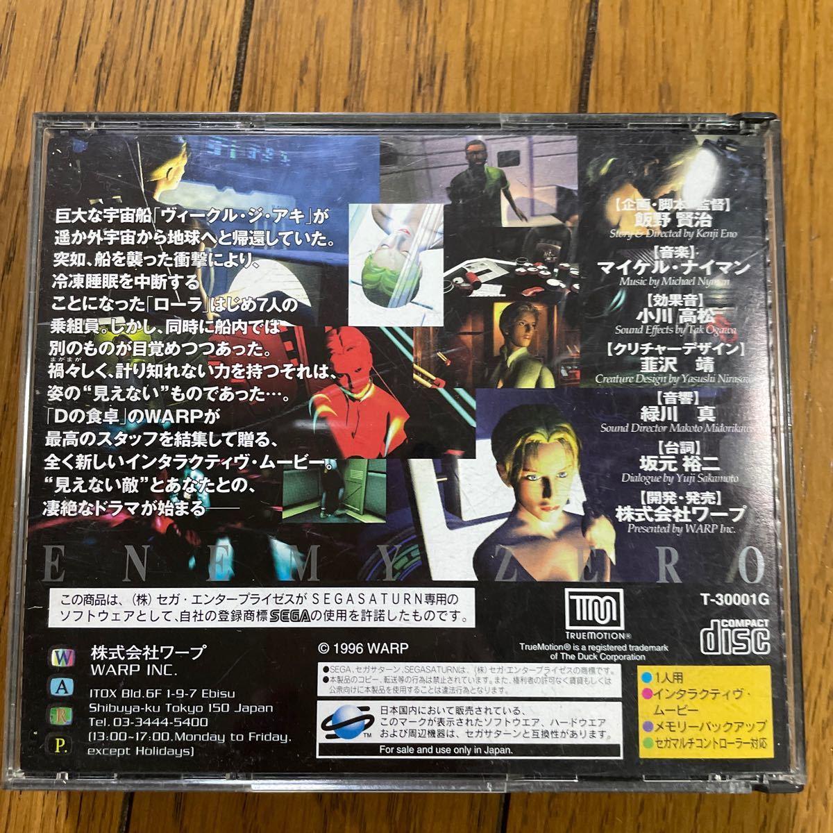 セガサターン用ソフト エネミー・ゼロ 4枚組