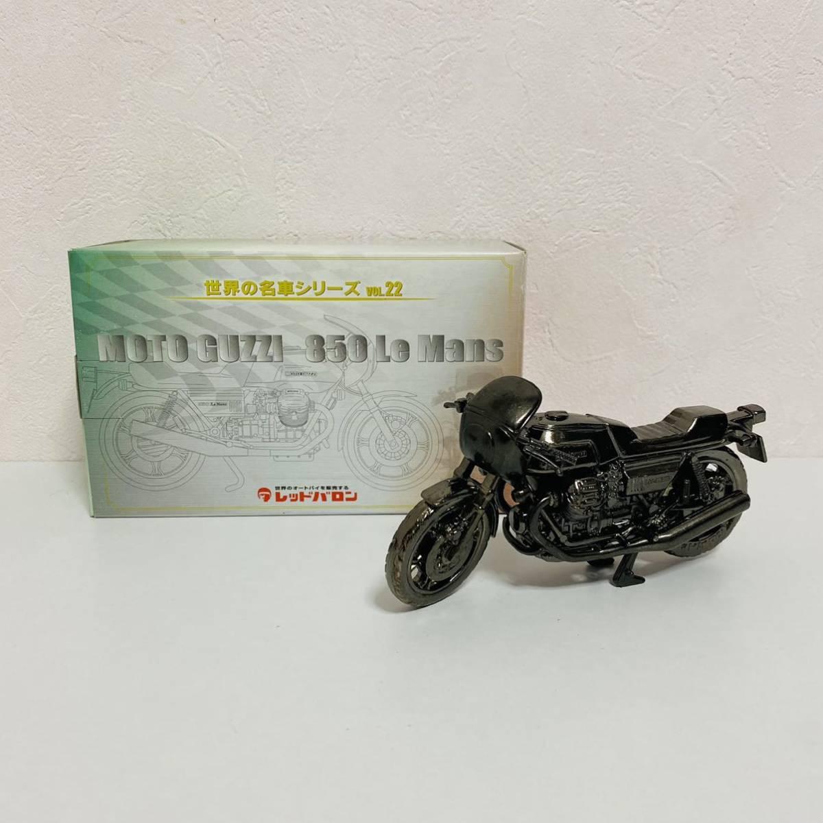 【美品】レッドバロン 世界の名車シリーズ VOL.22 MOTO GUZZI 850 Le Mans オートバイ バイク 希少 レア_画像1