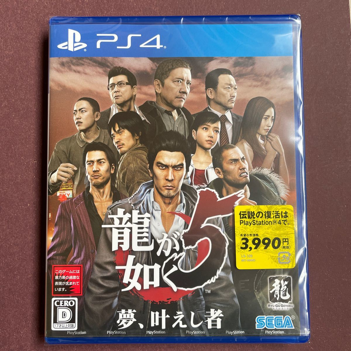 【PS4】龍が如く5