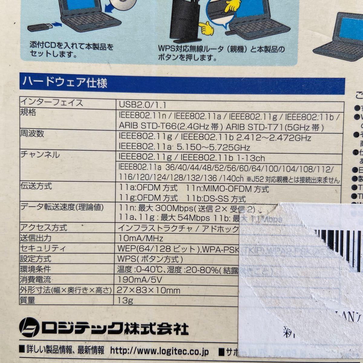 無線LANアダプタ Logitec LAN-W300AN/U2