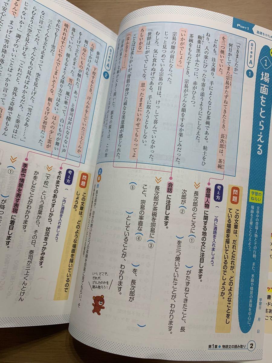 高校入試 わかる ウカル! 国語 受験研究社