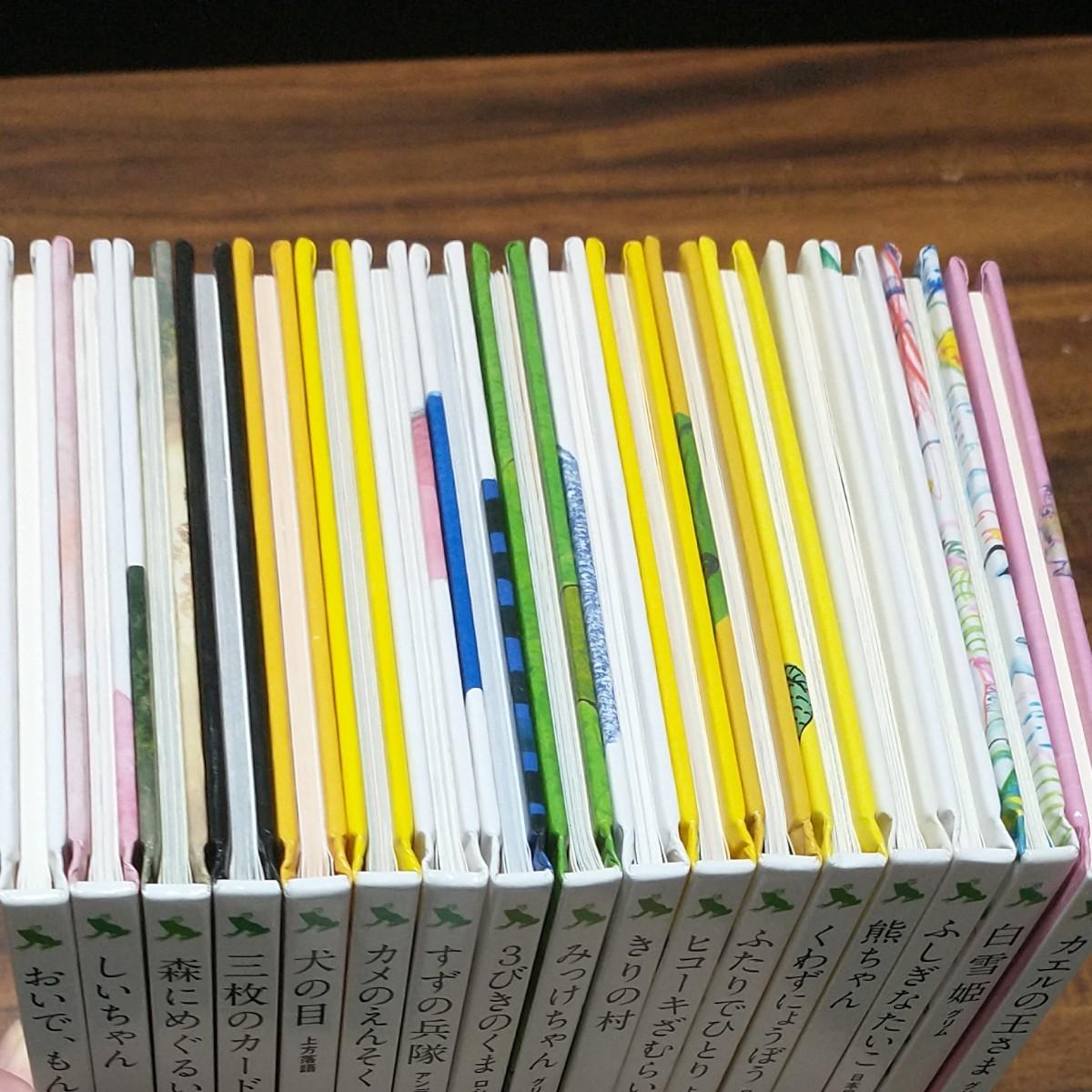 絵本セット 17冊 おはなしのたからばこ フェリシモ出版