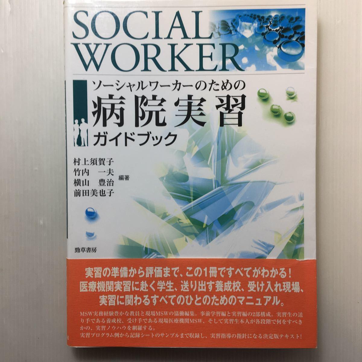 zaa-138♪ソーシャルワーカーのための病院実習ガイドブック (日本語) 単行本 2007/6/21 村上 須賀子 (著)