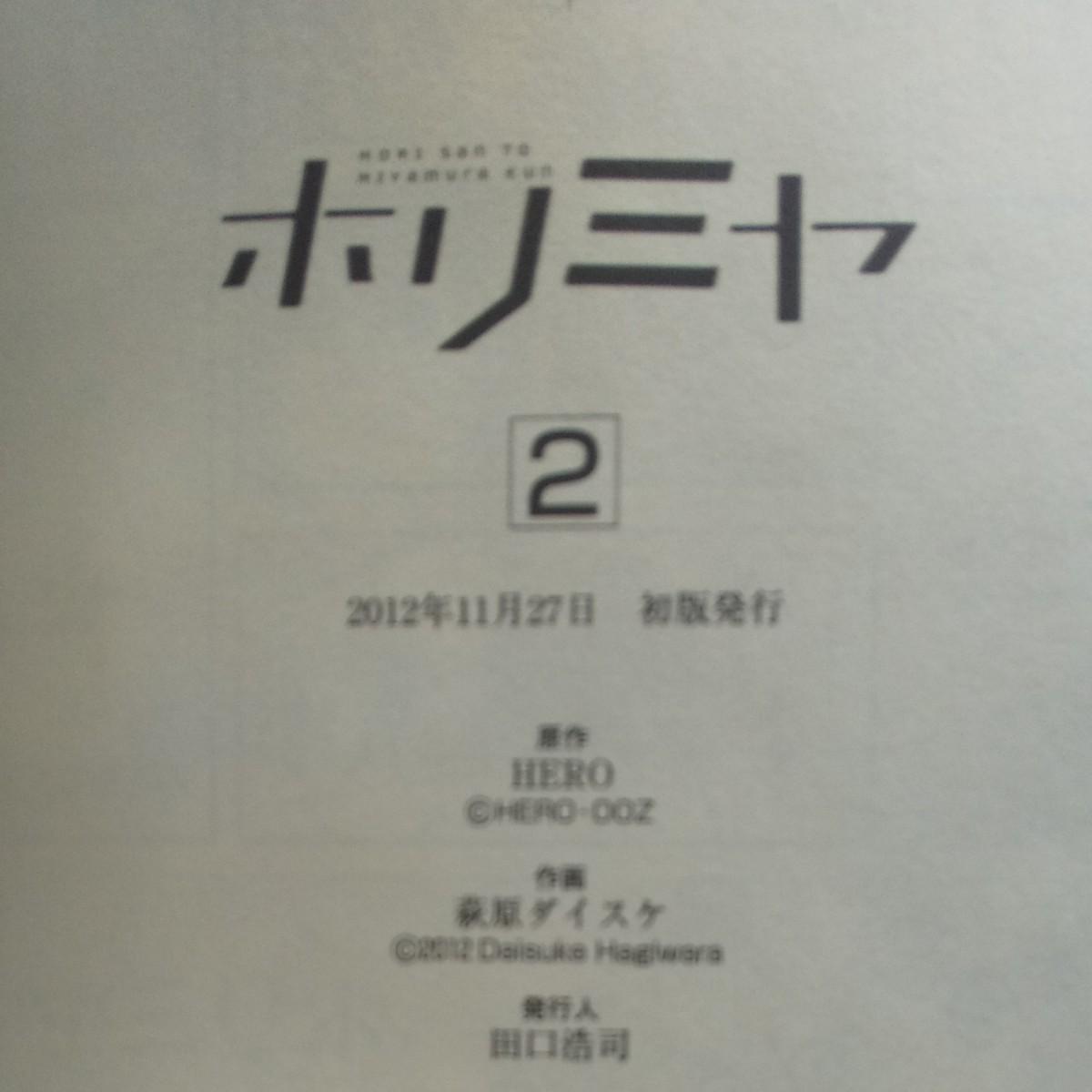 初版帯付 ホリミヤ 2巻