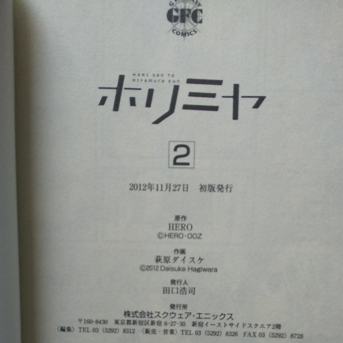初版帯付き ホリミヤ 2巻