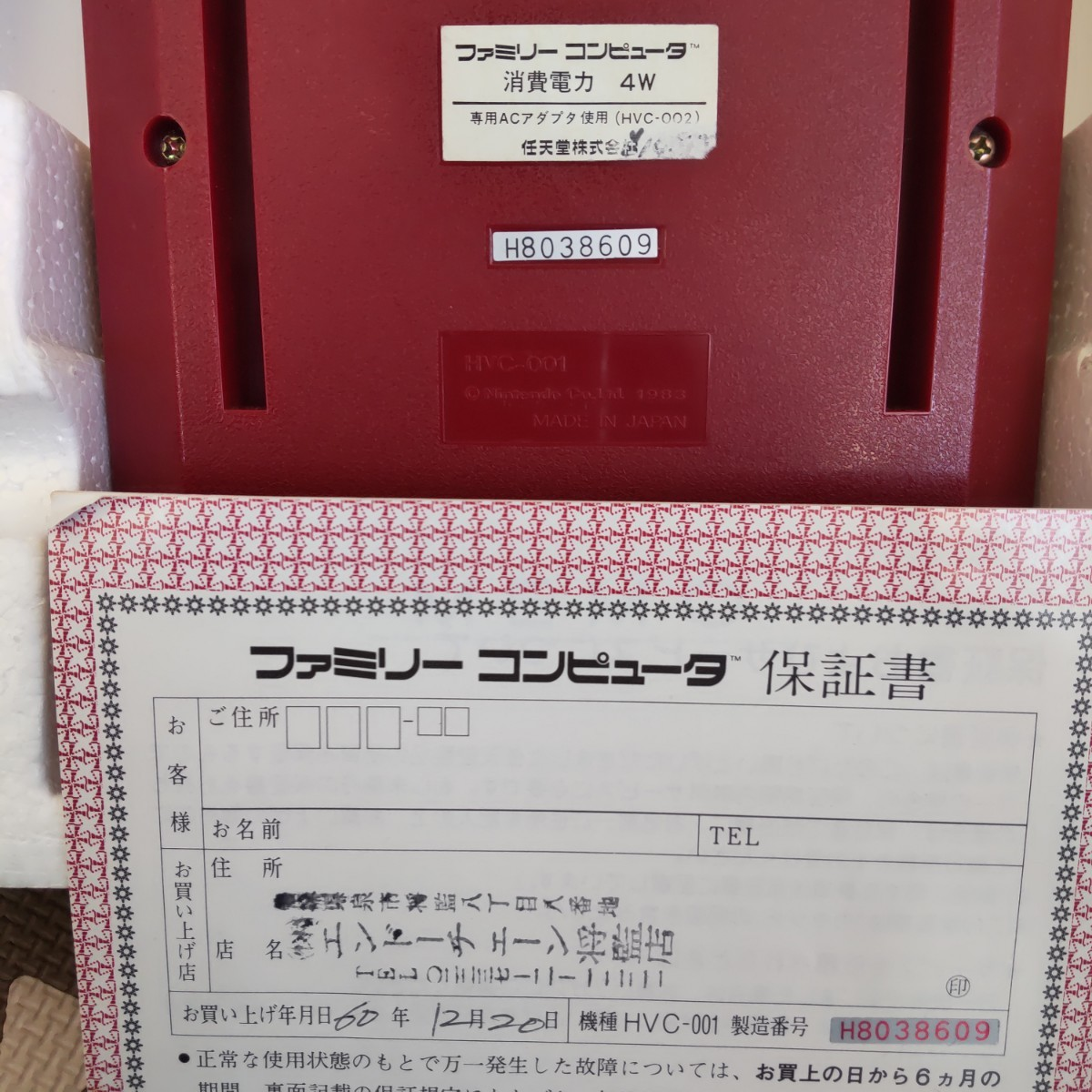 ファミリーコンピュータ ファミコン本体 初期型 HVC-001 任天堂 Nintendo