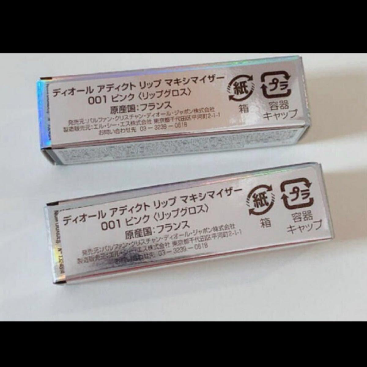 Dior ディオールアディクトリップマキシマイザー001ピンク ミニ 2本