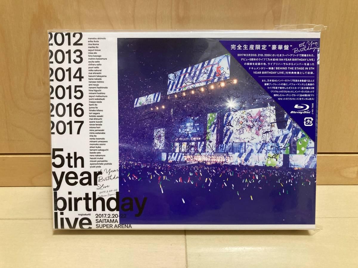 【新品】乃木坂46/5th YEAR BIRTHDAY LIVE 2017.2.20-22 SAITAMA SUPER ARENA(完全生産限定盤)(Blu-Ray)_画像1