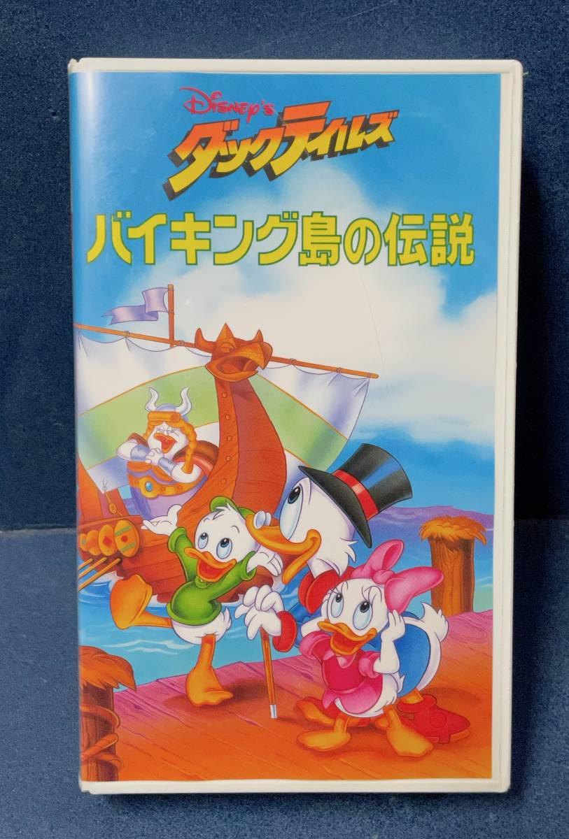 ディズニー ダックテイルズ バイキング島の伝説 日本語吹き替え版 VHS