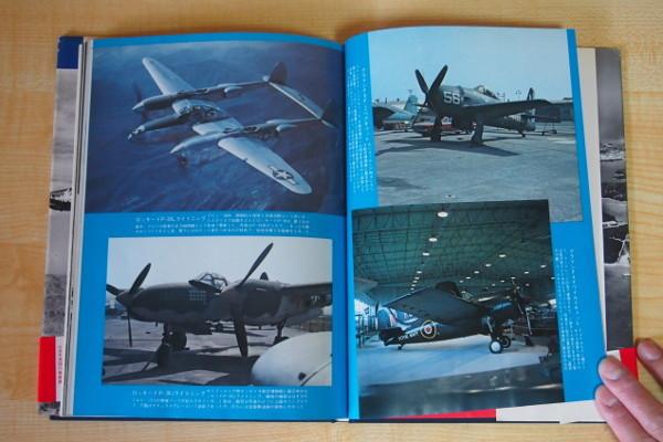 即決 999円 丸 グラフィック 記録写真集選 写真集 米国の戦闘機_画像2