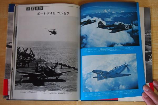 即決 999円 丸 グラフィック 記録写真集選 写真集 米国の戦闘機_画像3