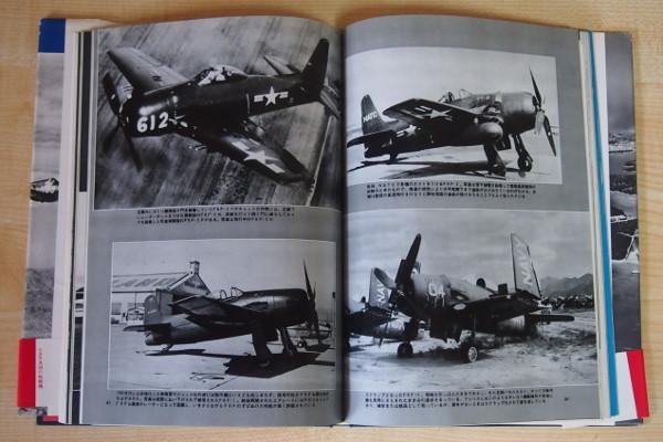 即決 999円 丸 グラフィック 記録写真集選 写真集 米国の戦闘機_画像5