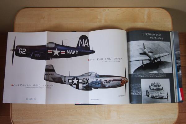 即決 999円 丸 グラフィック 記録写真集選 写真集 米国の戦闘機_画像6